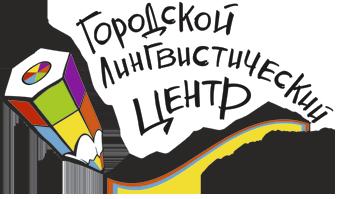 Городской Лингвистический Центр